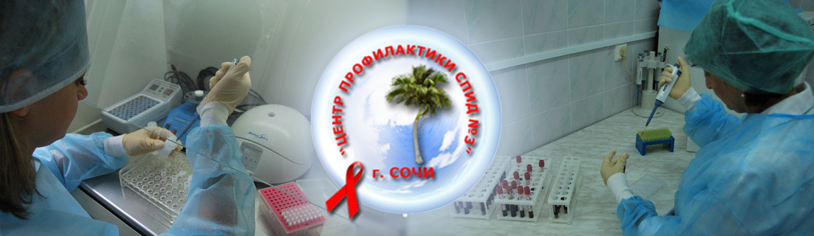 Государственное бюджетное учреждение здравоохранения  Центр по профилактики и борьбе со СПИД и инфекционными заболеваниями  Министерства здравоохранения Краснодарского края